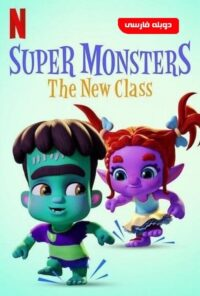 دانلود انیمیشن 2020 Super Monsters: The New Class