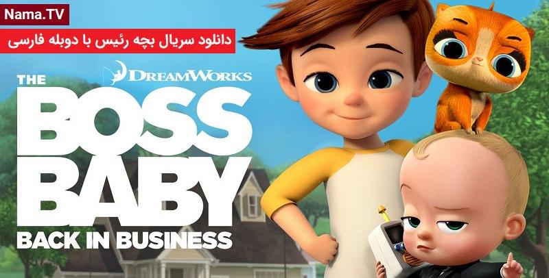 دانلود انیمیشن سریالی بچه رئیس با دوبله فارسی