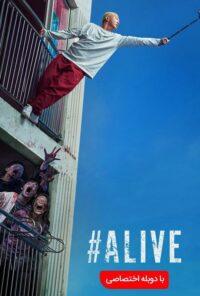 دانلود فیلم 2020 Alive#
