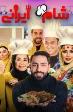 دانلود سریال شام ایرانی ۲