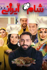 دانلود سریال شام ایرانی 2