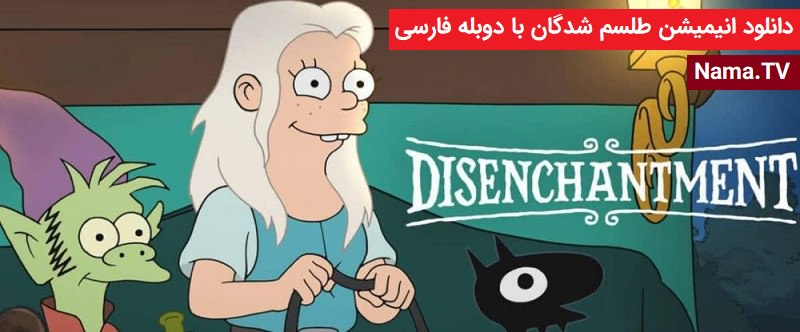 انیمیشن طلسم شدگان Disenchantment