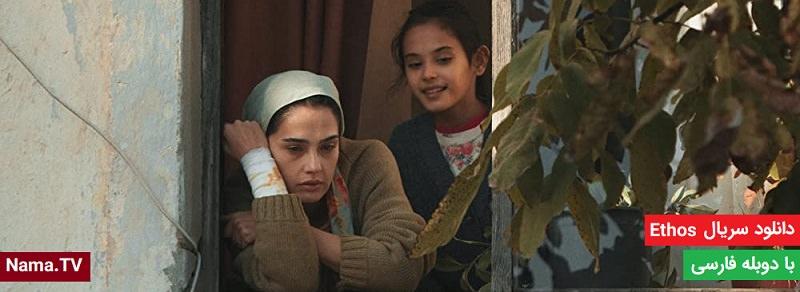 دانلود سریال Ethos با دوبله فارسی