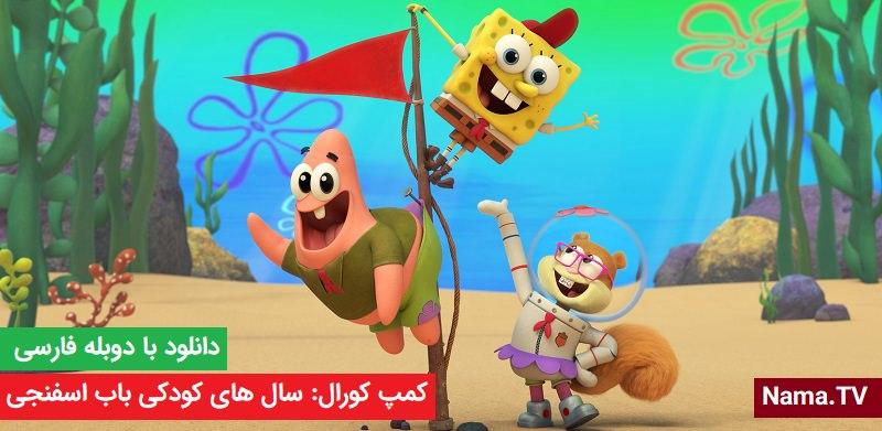 دانلود انیمیشن کمپ کورال: سال های کودکی باب اسفنجی