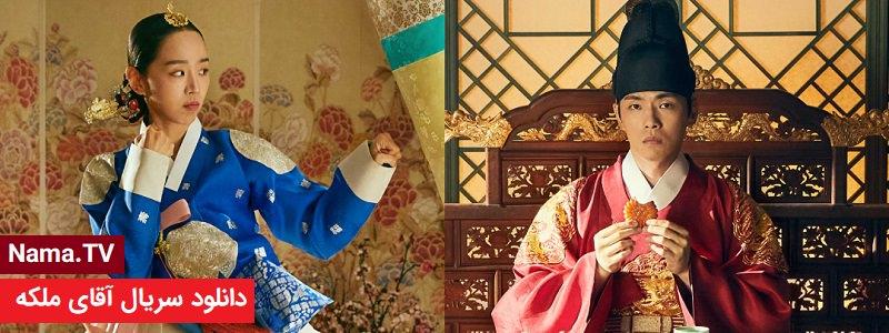 سریال کره ای آقای ملکه Mr. Queen
