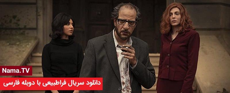 دانلود سریال Paranormal با دوبله فارسی