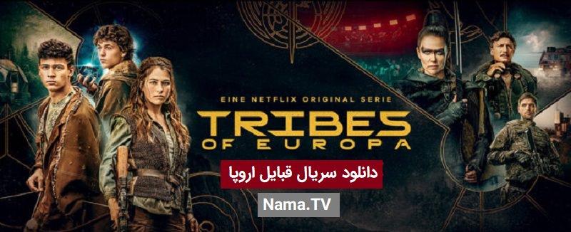 سریال قبایل اروپا Tribes of Europa