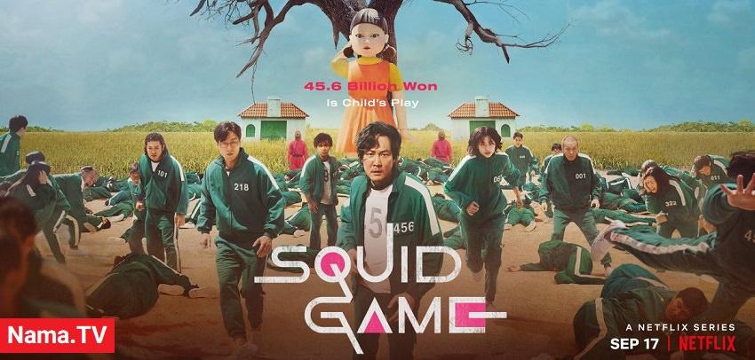 دانلود سریال Squid Game با زیرنویس فارسی