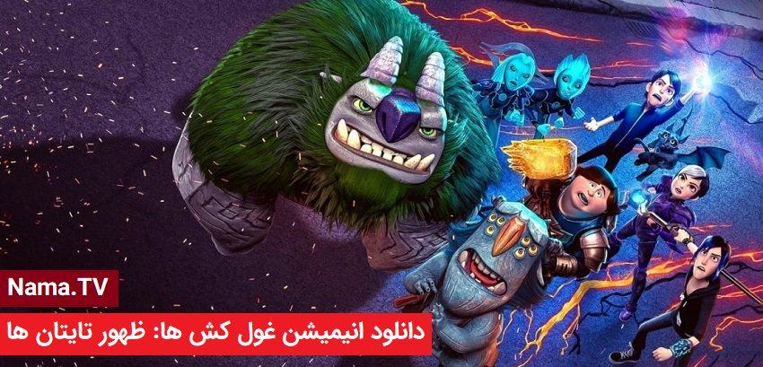 دانلود انیمیشن Trollhunters: Rise of the Titans 2021 با لینک مستقیم